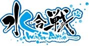水合戦 water battle