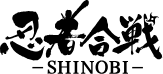 忍者合戦SHINOBI