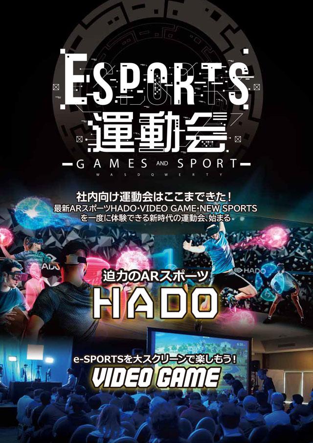 e-SPORTS運動会