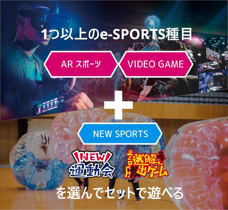 e-SPORTS運動会とは!?