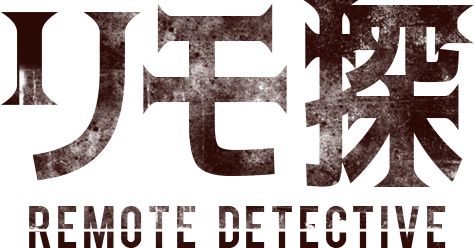 リモート探偵