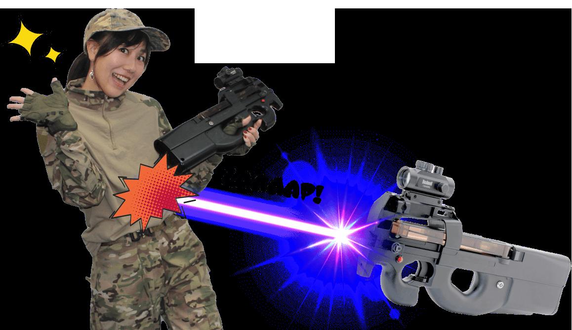 安全なレーザー銃にも対応