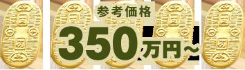 参考価格350万円〜