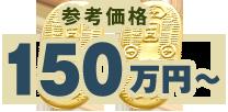 参考価格150万円〜