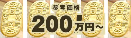 参考価格 200万円~
