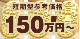 短期型参考価格 150万円~
