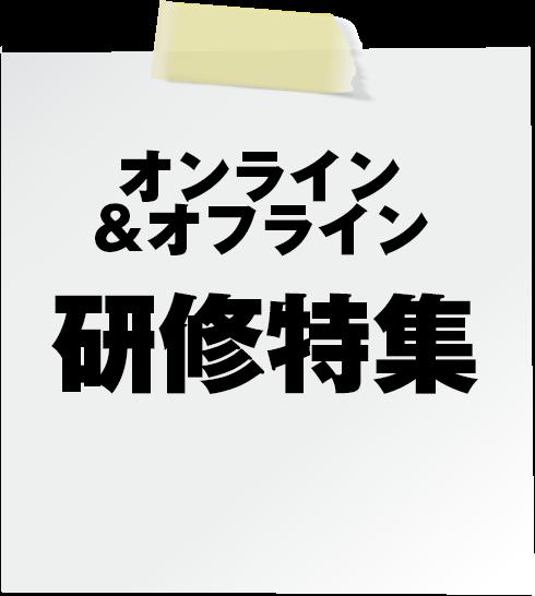 オンライン&オフライン 研修特集