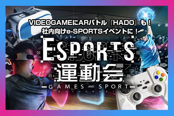 VIDEO GAMEにARバトル「HADO」も!社内向けe-SPORTSイベントに!e-SPORTS運動会