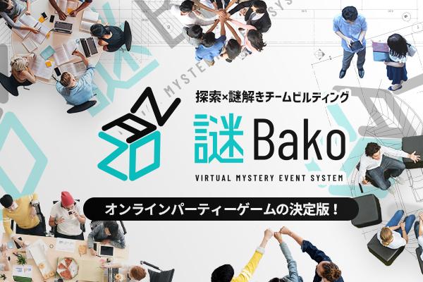 探索×謎解きチームビルディング 謎Bako VIRTUAL_MYSTERY_EVENT_SYSTEM オンラインパーティーゲームの決定版!