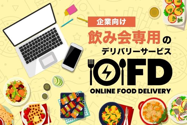 企業向け 飲み会専用のデリバリーサービス OFD ONLINE_FOOD_DELIVERY