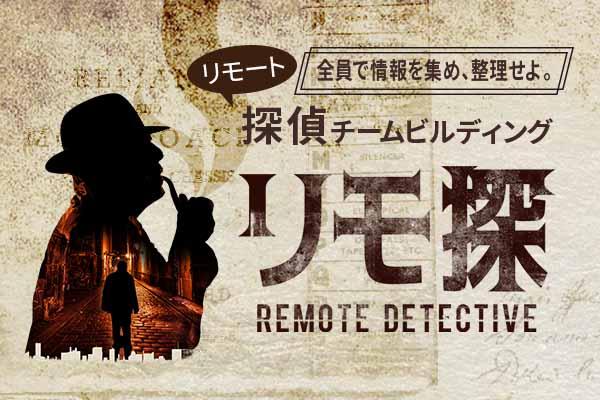 全員で情報を集め、整理せよ。 リモート探偵チームビルディング リモ探 REMOTE _DETECTIVE