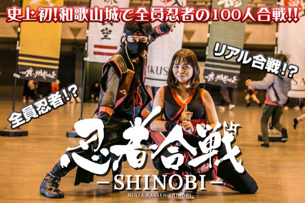 忍者の日に開催!和歌山に100人の忍者が大集結!?忍者合戦-SHINOBI-