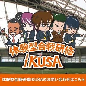 体感型合戦研修-戦IKUSA-