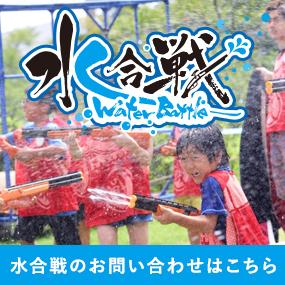 水合戦-WaterBattle-