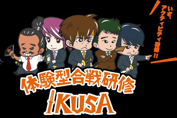 体験型合戦研修IKUSA