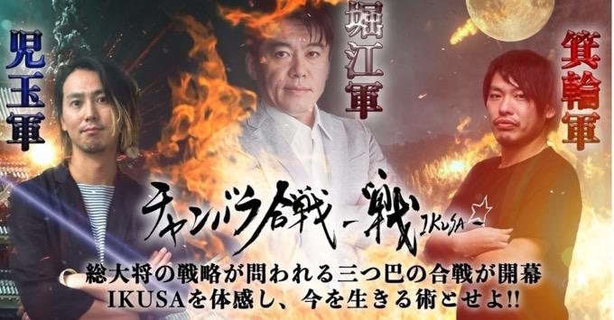堀江貴文イノベーション大学×箕輪編集室「ガチンコチャンバラ合戦」レポート