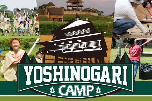 子供の原体験を歴史的施設で企画|佐賀吉野ヶ里遺跡キャンプレポート