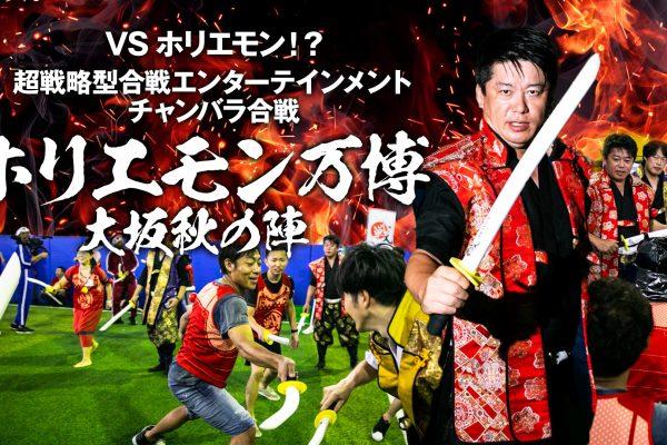 【中止のお知らせ】VSホリエモン!?超戦略型合戦エンターテイメントチャンバラ合戦IKUSAinホリエモン万博!