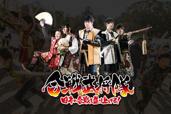 【9/22更新】日本全国合戦武将隊IKUSAスケジュール【9月〜11月】