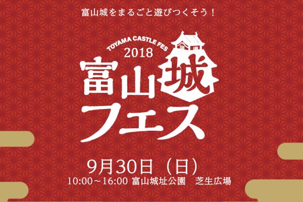 富山城フェス