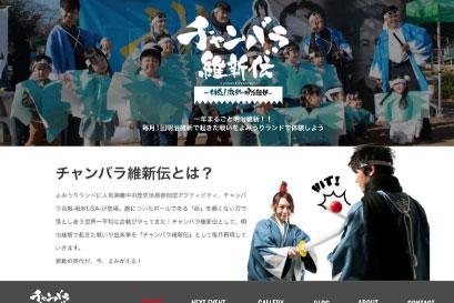 イベントWEBサイト作成