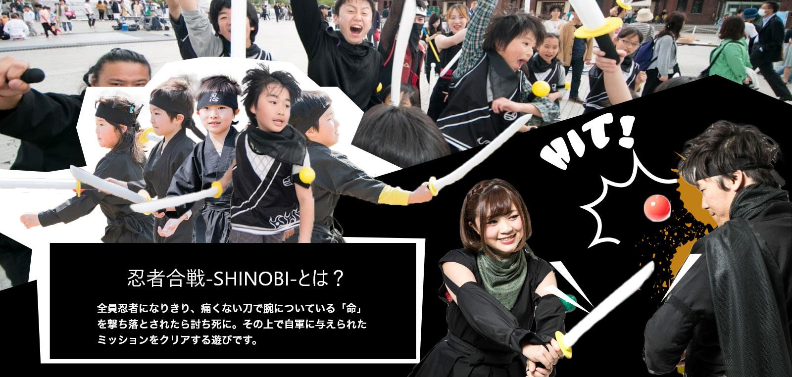 忍者合戦-SHINOBI-とは?
