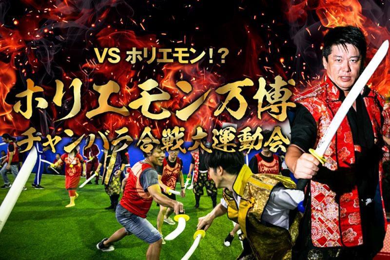 【2/2】ホリエモン万博 チャンバラ合戦大運動会 presented by 株式会社IKUSA
