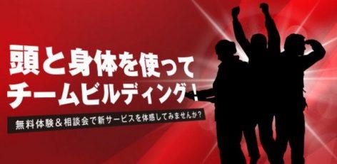 【3/14】アクティビティ体験会_新サービスお披露目!「無料体験&相談会」in東京