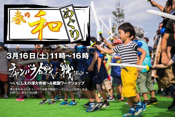 【3/16】チャンバラ合戦-戦IKUSA-~いにしえの深大寺城~&戦国ワークショップ