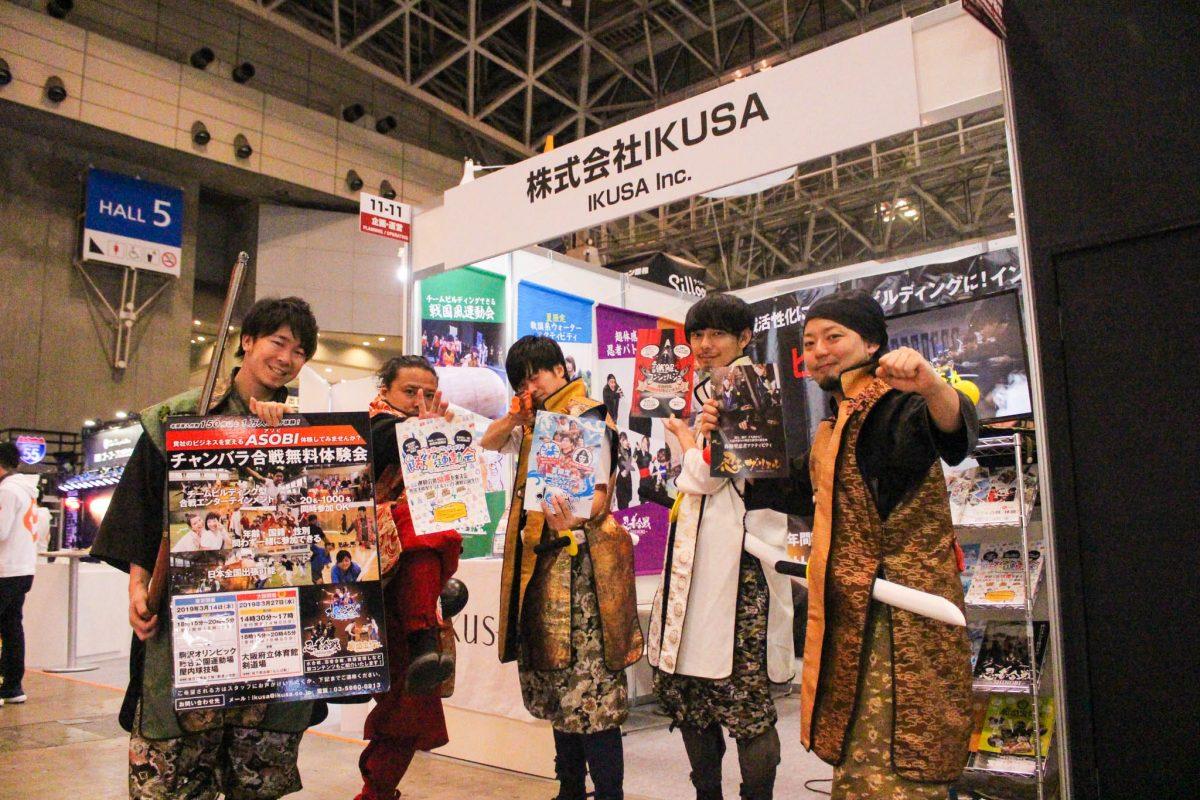 【結果公表】株式会社IKUSAはイベント総合EXPO2019に出展しました!【施策公開】