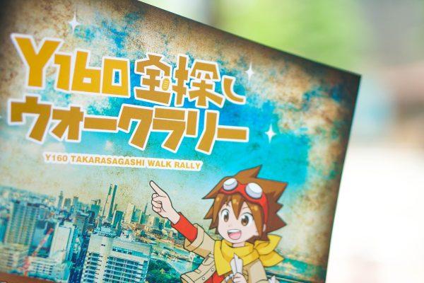 【横浜セントラルタウンフェスティバル】「Y160宝探しウォークラリー」と「チャンバラ三国志 in 横濱」を開催しました!