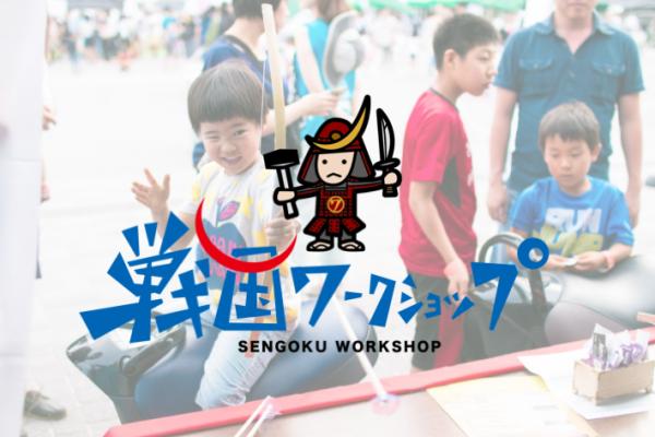 戦国ワークショップで盛り上げる!尼崎城オープニングイベント!