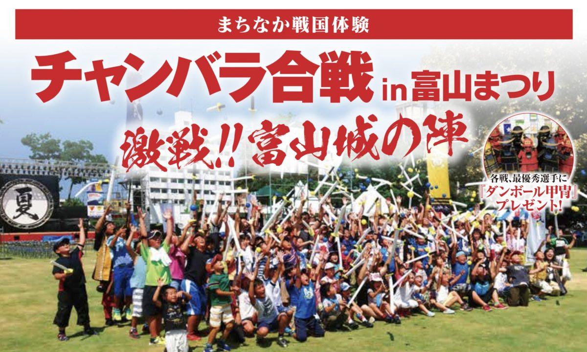 【8/3・8/4】チャンバラ合戦in富山まつり -激戦!!富山城の陣-