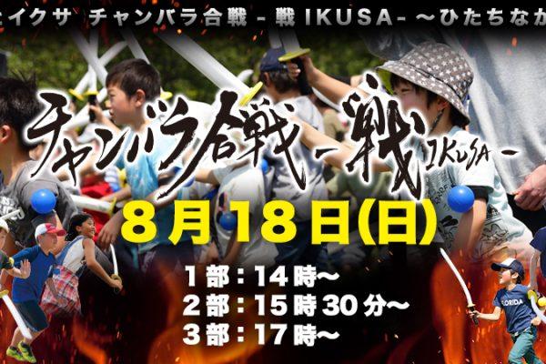 【8/18 (日)】サザっとイクサ チャンバラ合戦-戦IKUSA-~ひたちなかの乱~