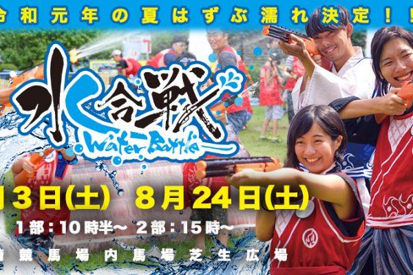 【8/3 & 8/24(土)】夏の陣!〜水合戦-Water Battle~夏は川崎競馬で水遊び!