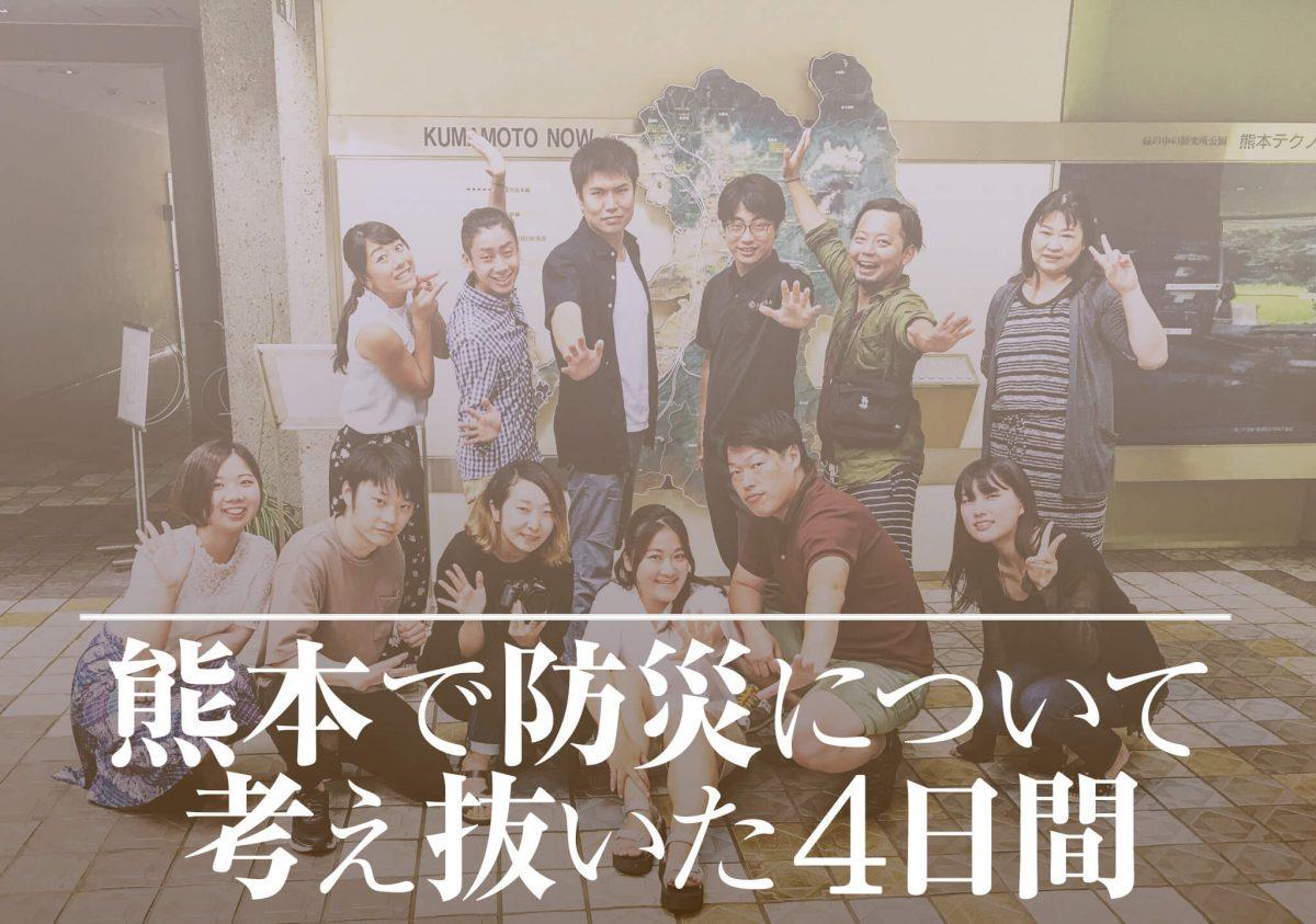 熊本で「防災」ついて考え抜いた4日間