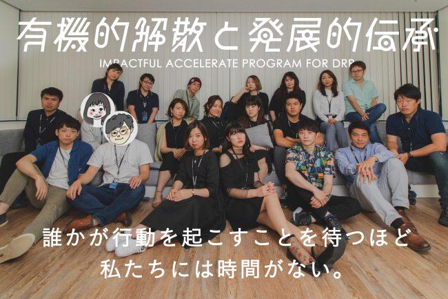 イベント会社である私たちが「日本の防災」に挑戦しようと思った理由