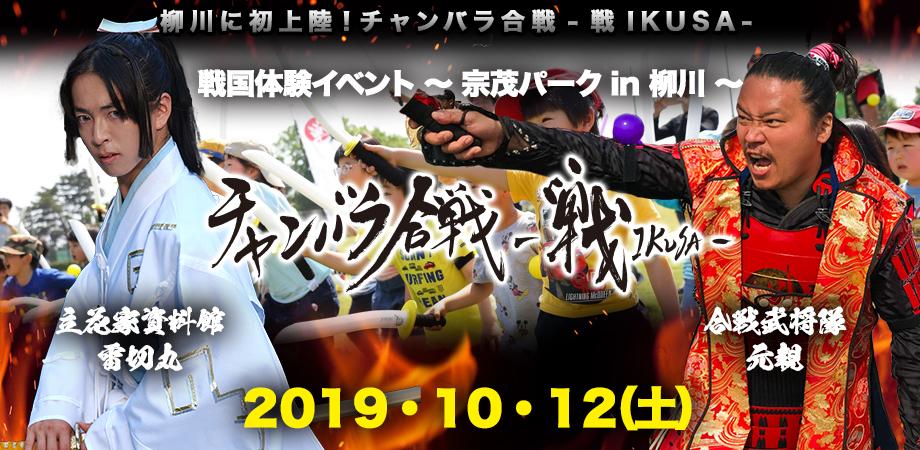 チャンバラ合戦-戦IKUSA-戦国体験イベント ~ 宗茂パーク in 柳川 ~