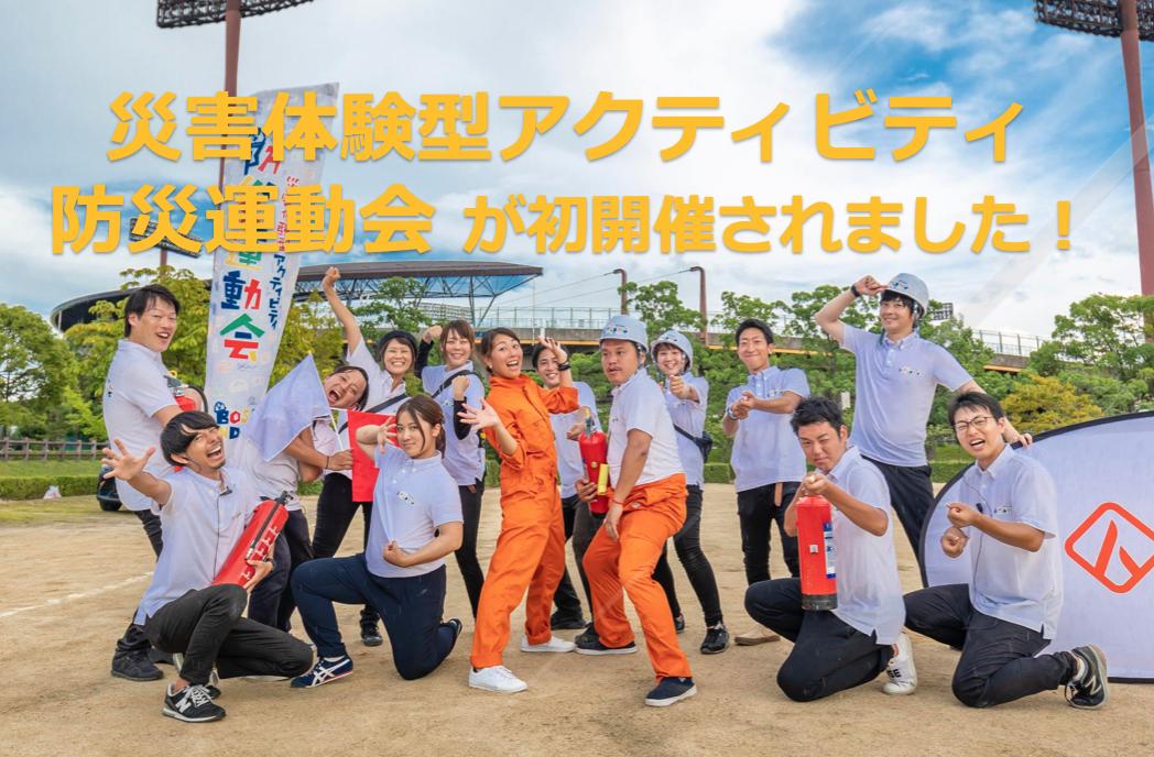 【アンケートデータ付】災害体験型アクティビティ 防災運動会 が四国は香川県にて初開催されました!