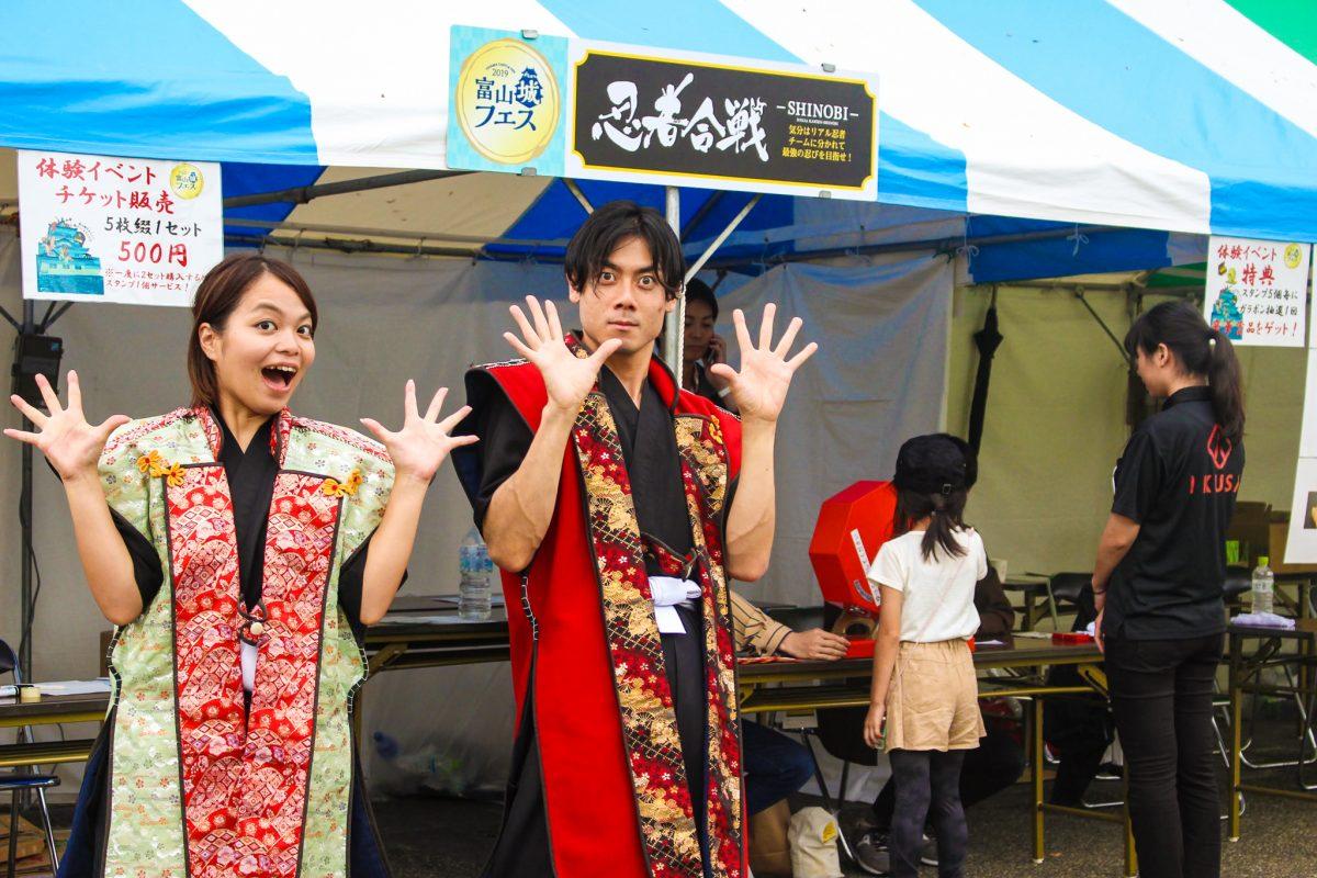 【地域活性化】富山城フェス2019で忍者合戦とワークショップを開催!【事例】