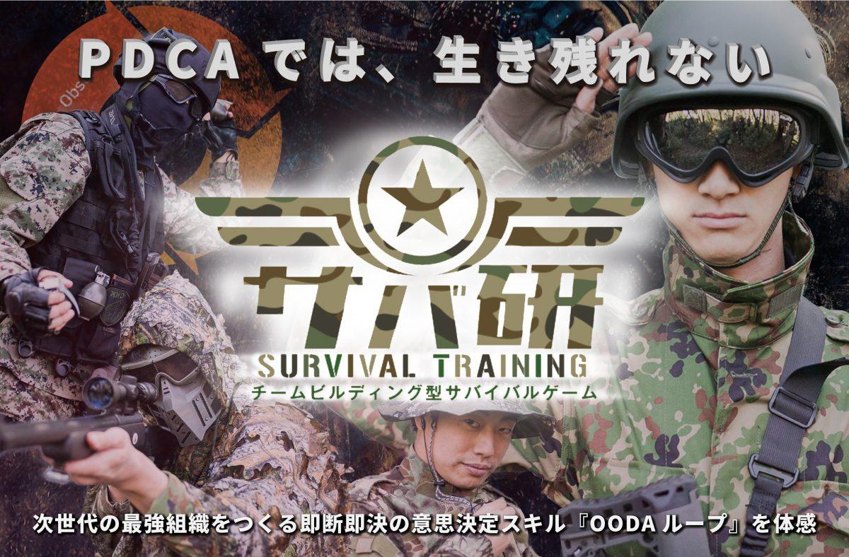 サバイバルゲーム×チームビルディングで研修!新サービス「サバ研」登場!!