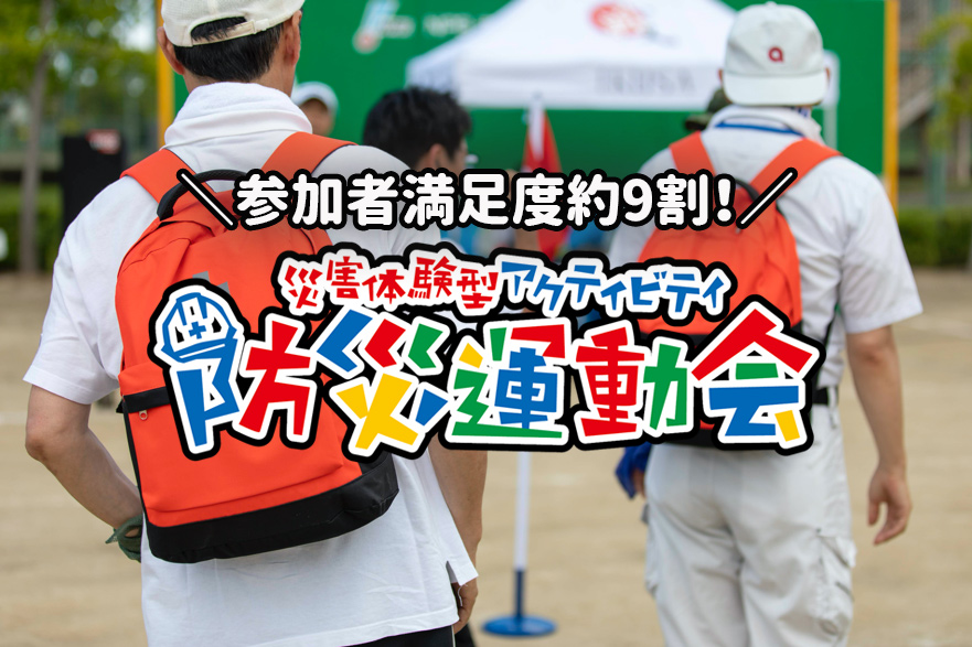 満足度約9割!防災運動会のアンケート結果を大公開!