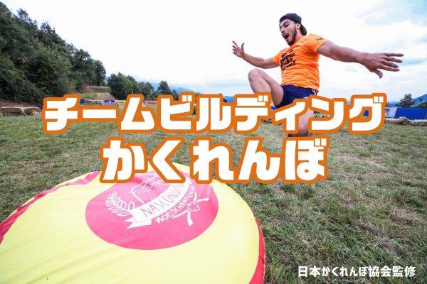 日本かくれんぼ協会監修!『チームビルディングかくれんぼ』