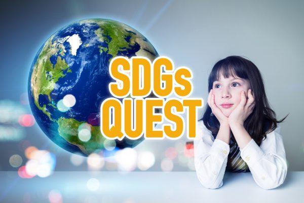 SDGs QUEST~ 奪われたSDGsの17目標を取り返すナゾトキ旅 ~