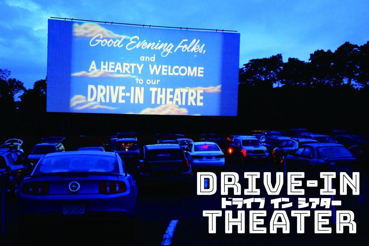 むしろ新しい!?ドライブ × 映画館『ドライブ・イン・シアター』