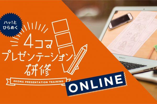 「伝える」力を学べる!オンライン 4コマプレゼンテーション研修