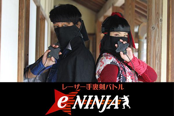 レーザー×手裏剣『レーザー手裏剣バトル e-Ninja』が登場
