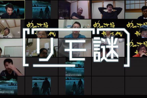 オンラインでチームビルディング!「リモ謎」開催レポート