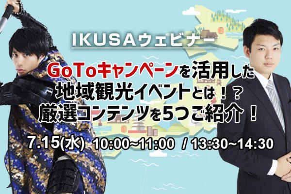 【ウェビナー】GoToキャンペーンを活用した地域観光イベントとは!?厳選コンテンツを5つご紹介!