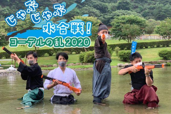 【開催レポート】戦場は池の中!?ずぶ濡れ必須の『じゃぶじゃぶ水合戦!ヨーデルの乱2020』
